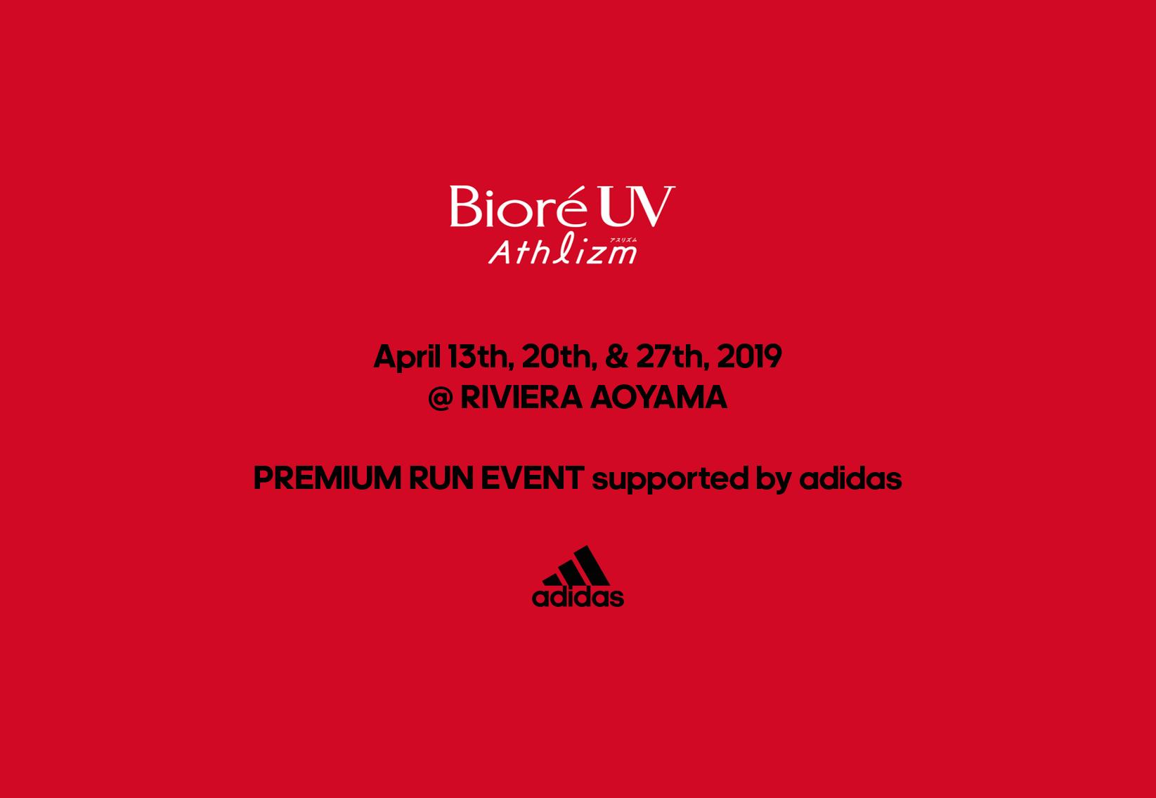 【女性限定・プレゼント付】Biore UV Athlizm PREMIUM RUN EVENT supported by adidas