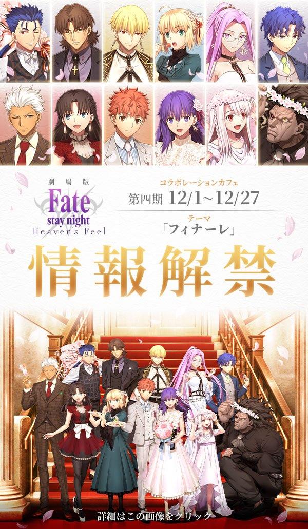 【大阪】マチ★アソビカフェOSAKA 12/6(日) 劇場版「Fate/stay night[Heaven's Feel]」Ⅲ.spring songコラボレーションカフェ