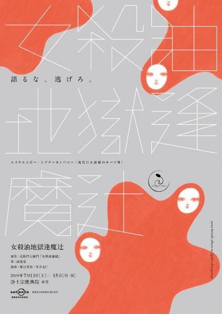 エイチエムピー・シアターカンパニー〈現代日本演劇のルーツⅦ〉『女殺油地獄逢魔辻』