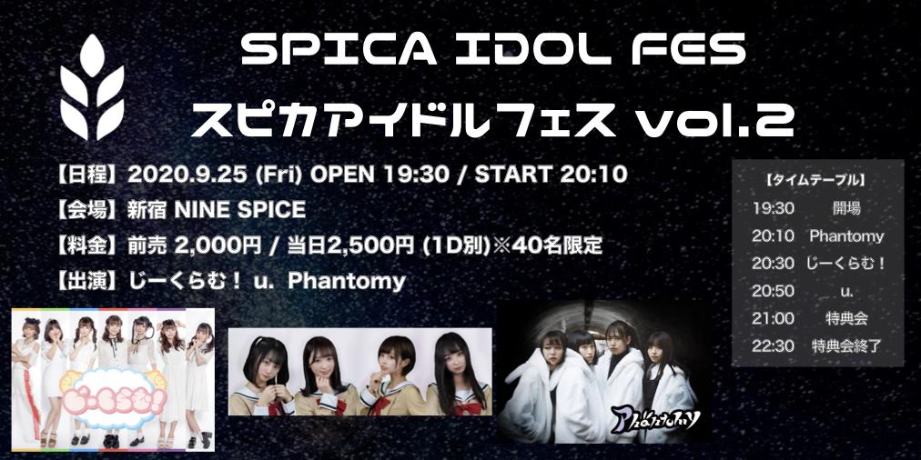 SPICA IDOL FES スピカアイドルフェス vol.2
