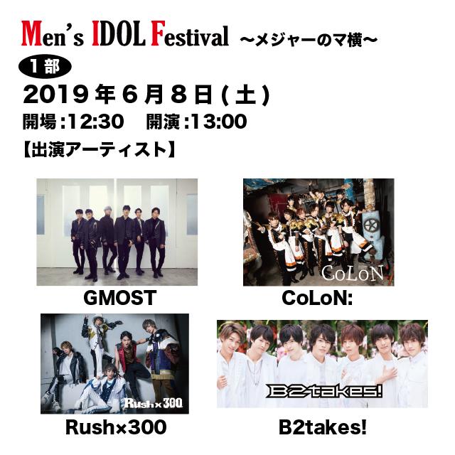Men's IDOL Festival 〜メジャーのマ横〜