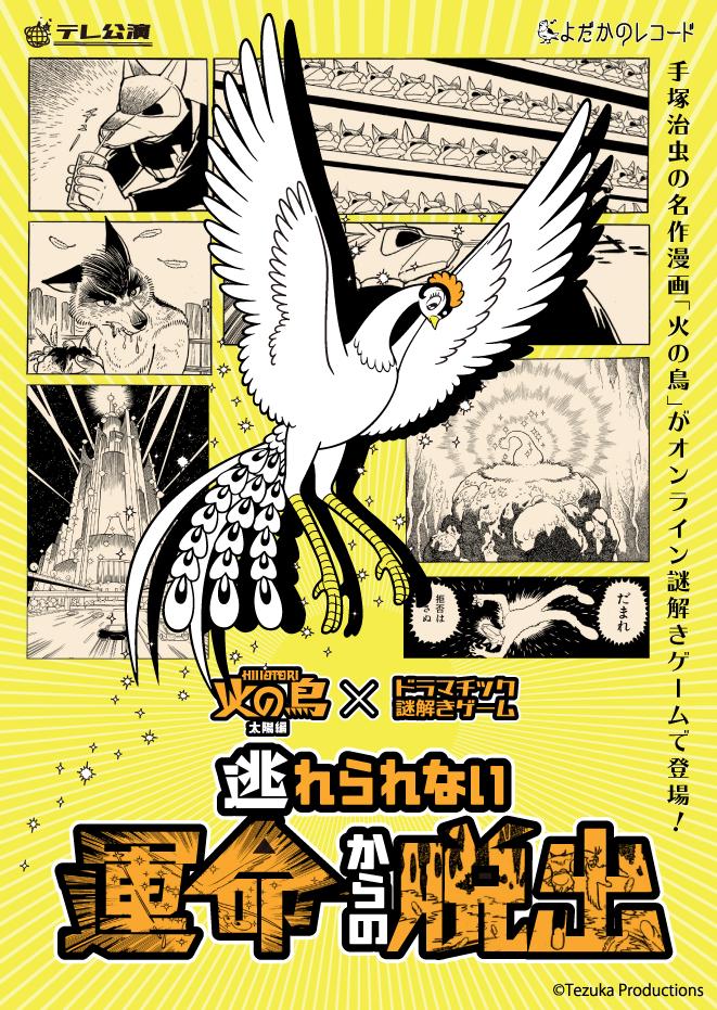 火の鳥・太陽編×ドラマチック謎解きゲーム「逃れられない運命からの脱出」【2月】