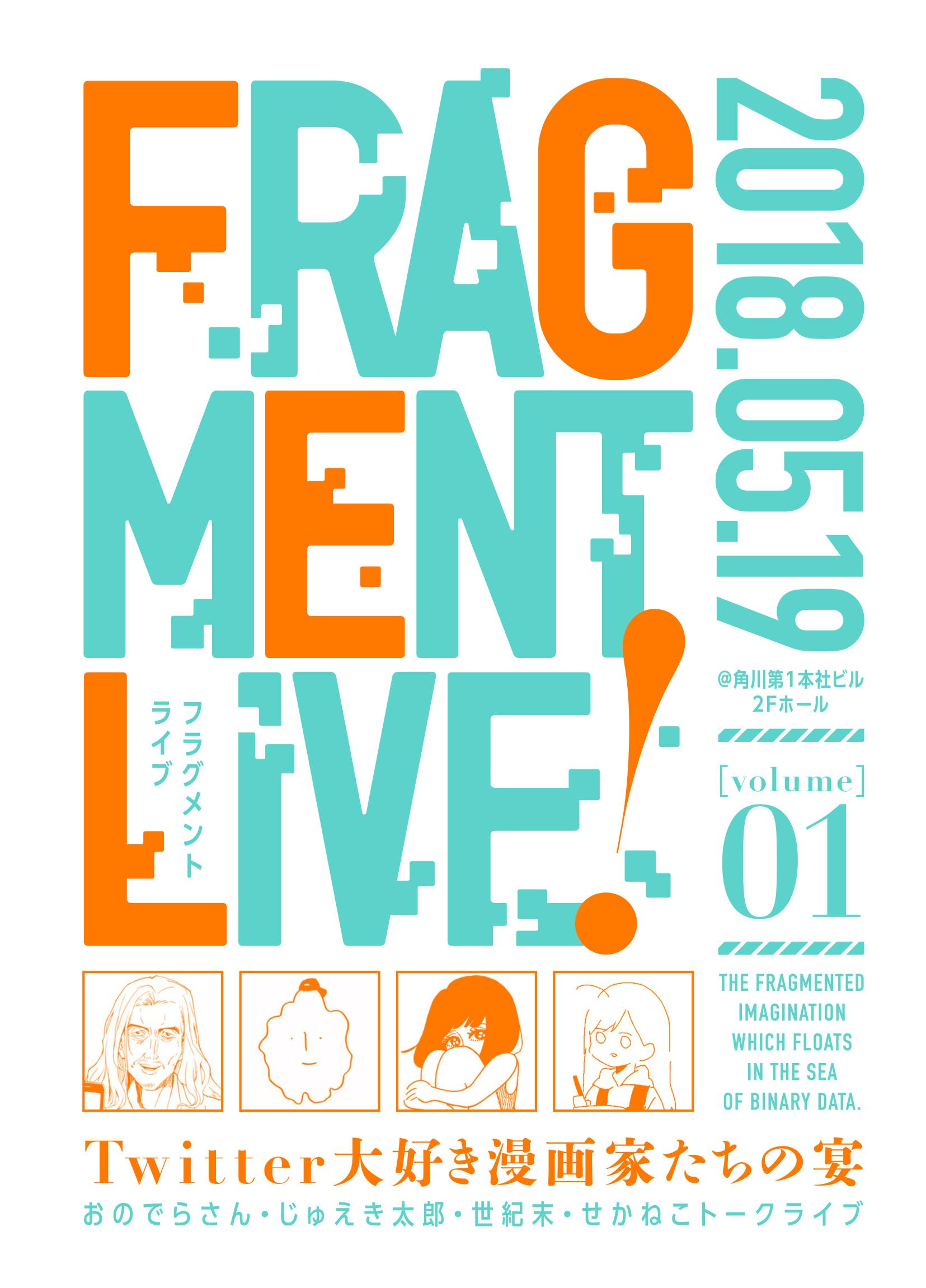Twitter大好き漫画家たちの宴 トークライブ FRAGMENT LIVE 01