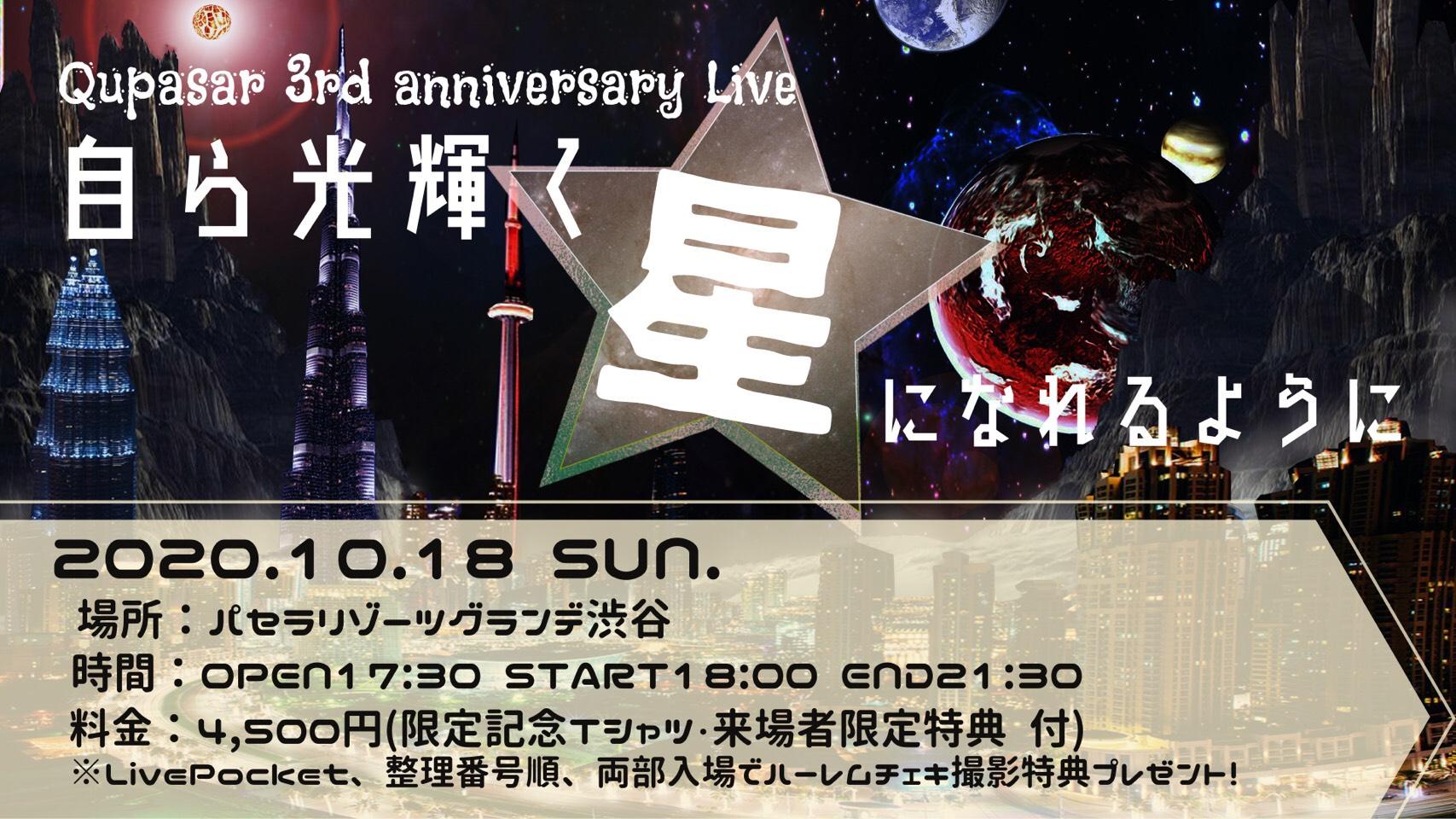 10/18(日)恒星宇宙3周年記念ワンマンライブ~自ら光り輝く星になれるように~
