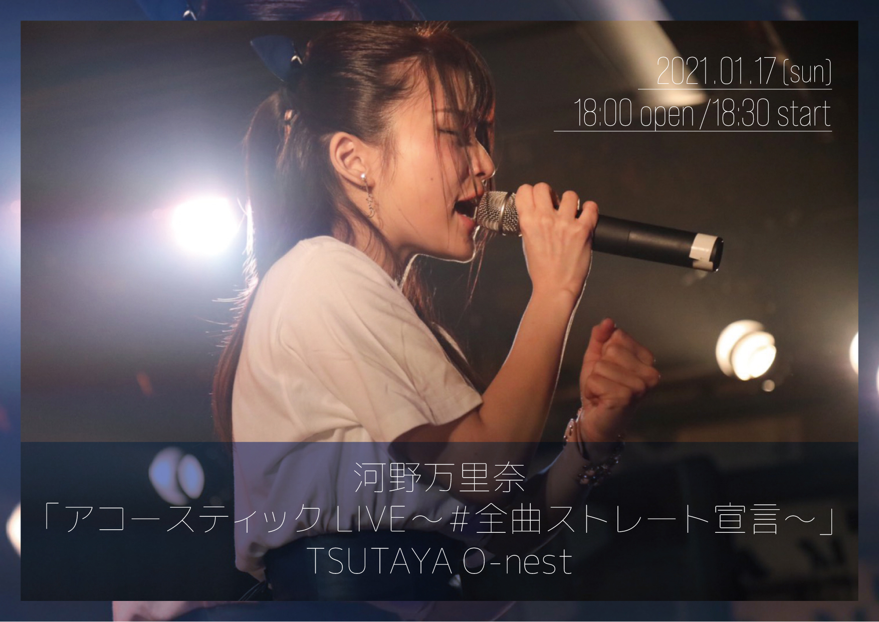 河野万里奈 アコースティックLIVE〜#全曲ストレート宣言〜