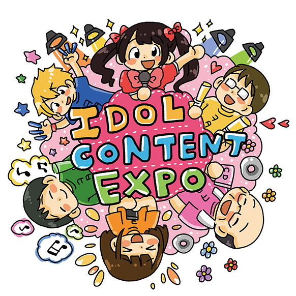 『 IDOL CONTENT EXPO @品川ザ・グランドホール 緊急!休日アイドル大集合!!! 』