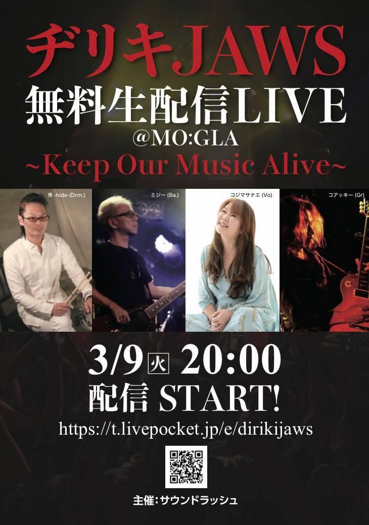 ヂリキJAWS 無料生配信LIVE 〜Keep Our Music Alive〜 20:00スタート