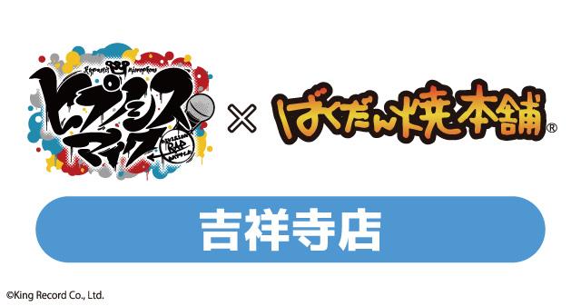 ヒプノシスマイク×ばくだん焼本舗 吉祥寺店 8月31日(土)