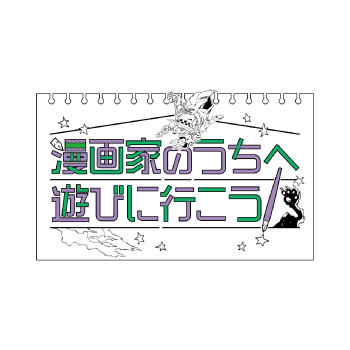 5/6【JOJO WORLD】第4部アトラクション「漫画家のうちへ遊びに行こう」事前予約