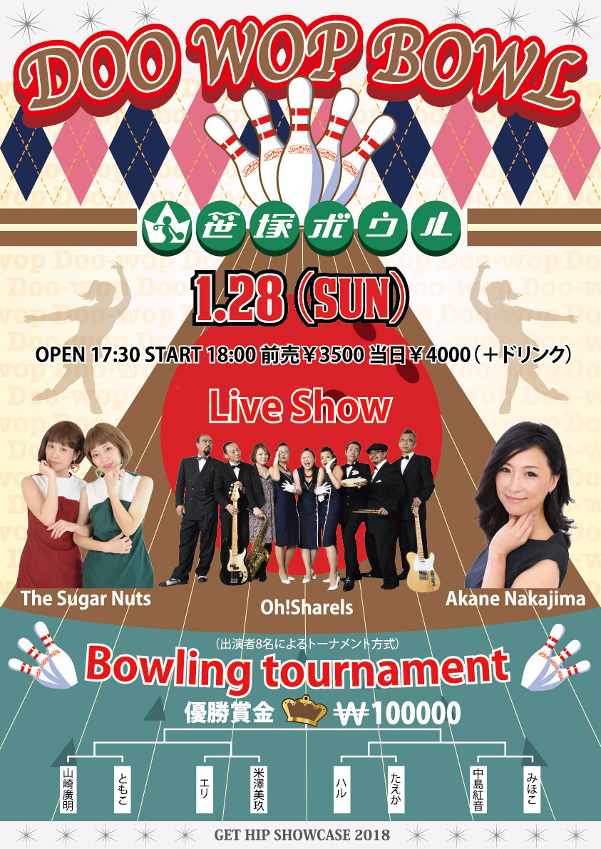 DOO WOP BOWL ~ 1.28 GET HIP SHOWCASE 2018 笹塚ボウル