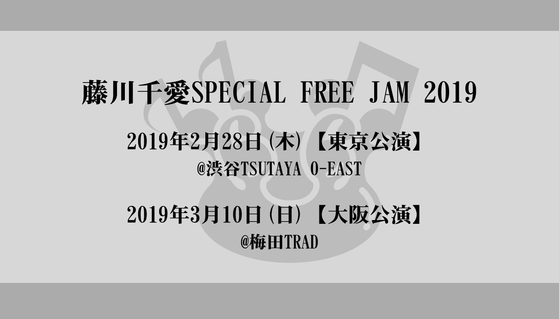 3月10日(日)藤川千愛SPECIAL FREE JAM【大阪公演】