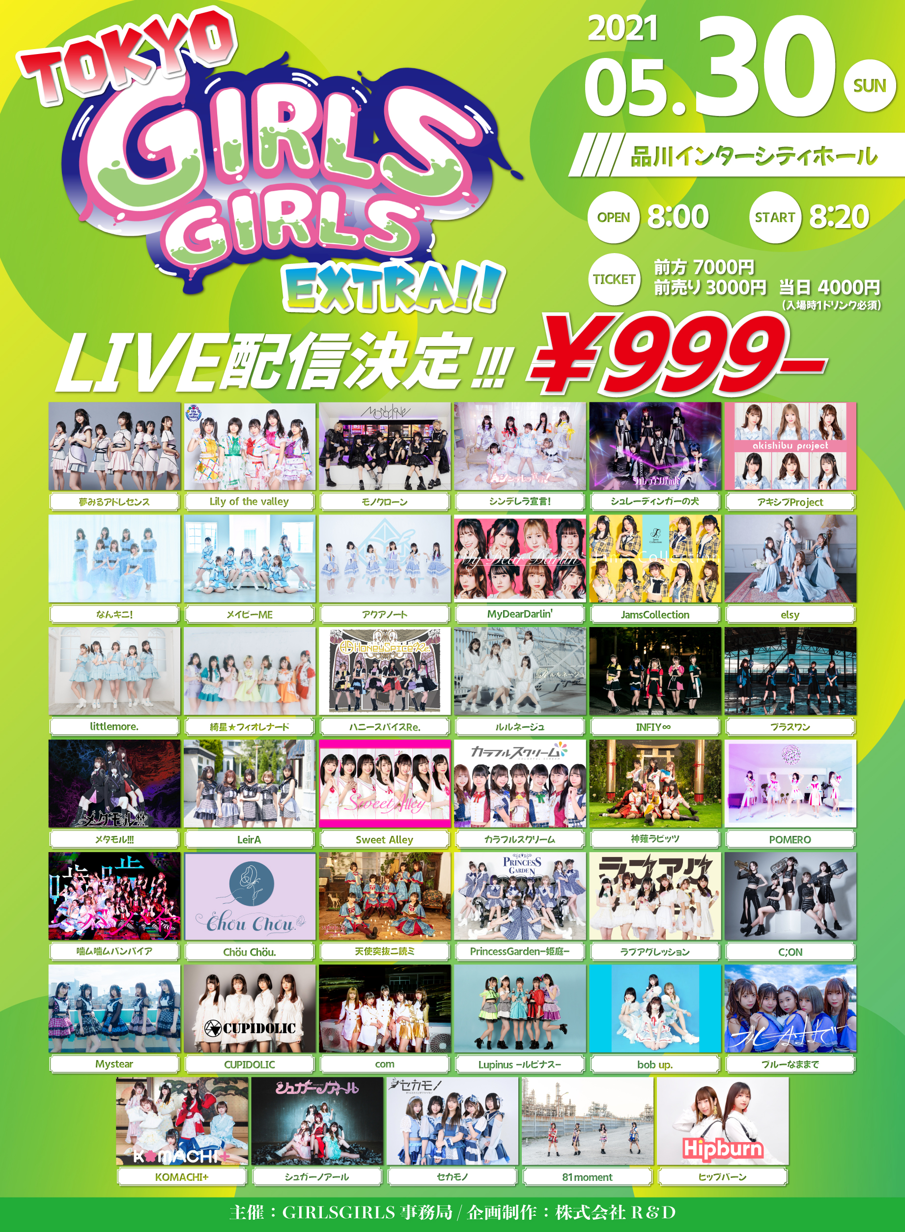 5/30(日) TOKYO GIRLS GIRLS extra!!
