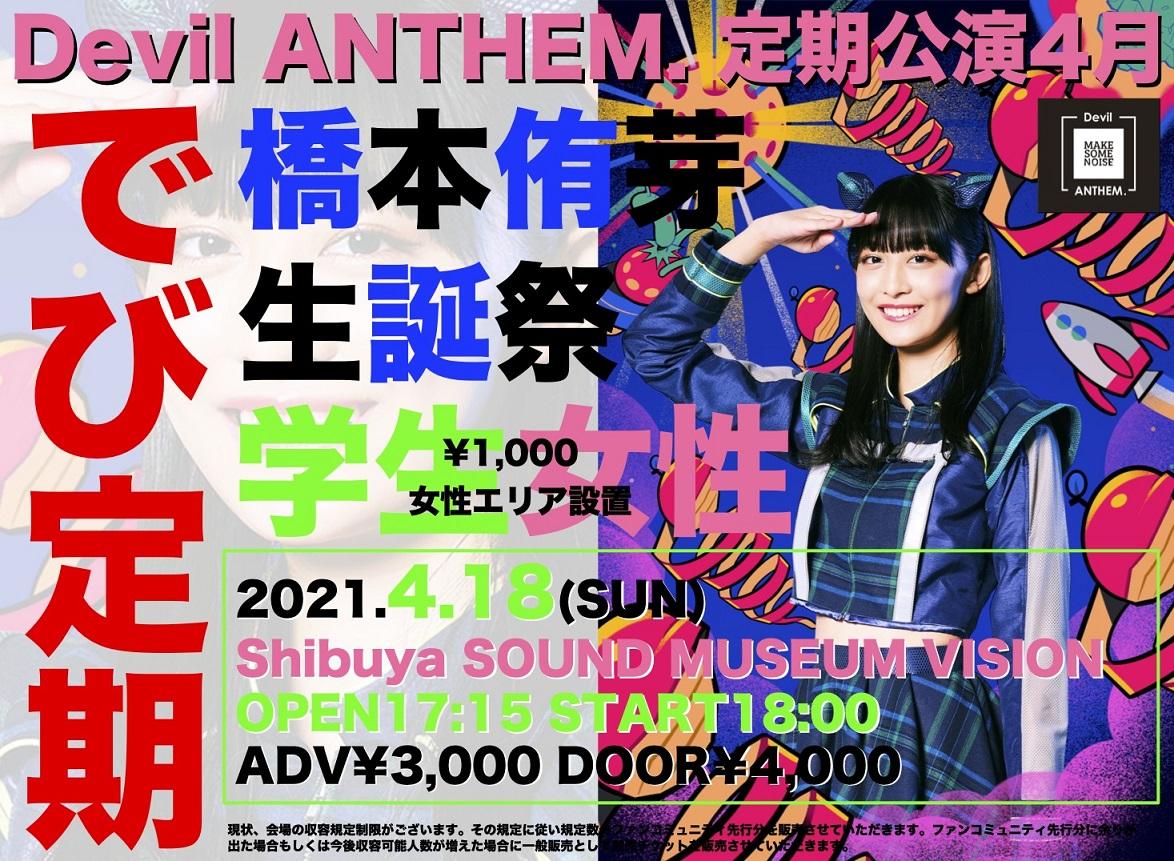 【一般発売】Devil ANTHEM.定期公演4月「でび定期~橋本侑芽生誕祭~」