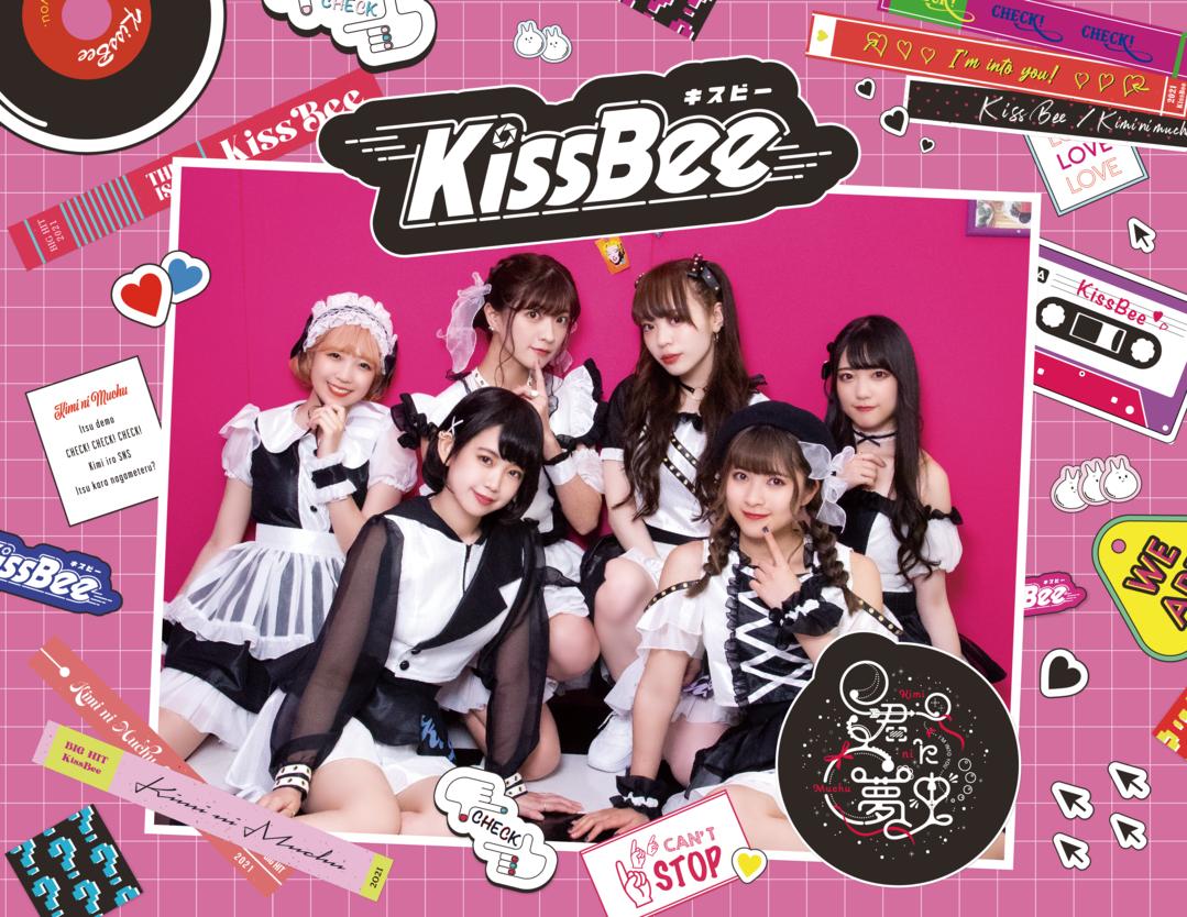 KiSS-OFF 名古屋オフ会