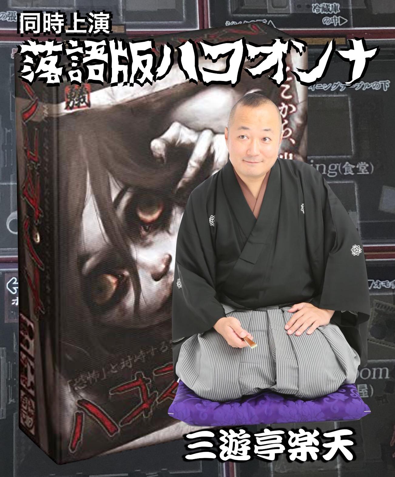 「落語版ハコオンナ」三遊亭楽天・聖地ポーカーズ