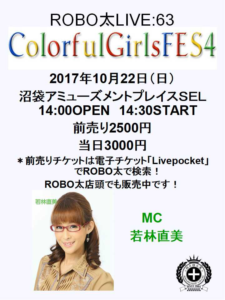 ROBO太LIVE:63 Colorful Girls FES 4