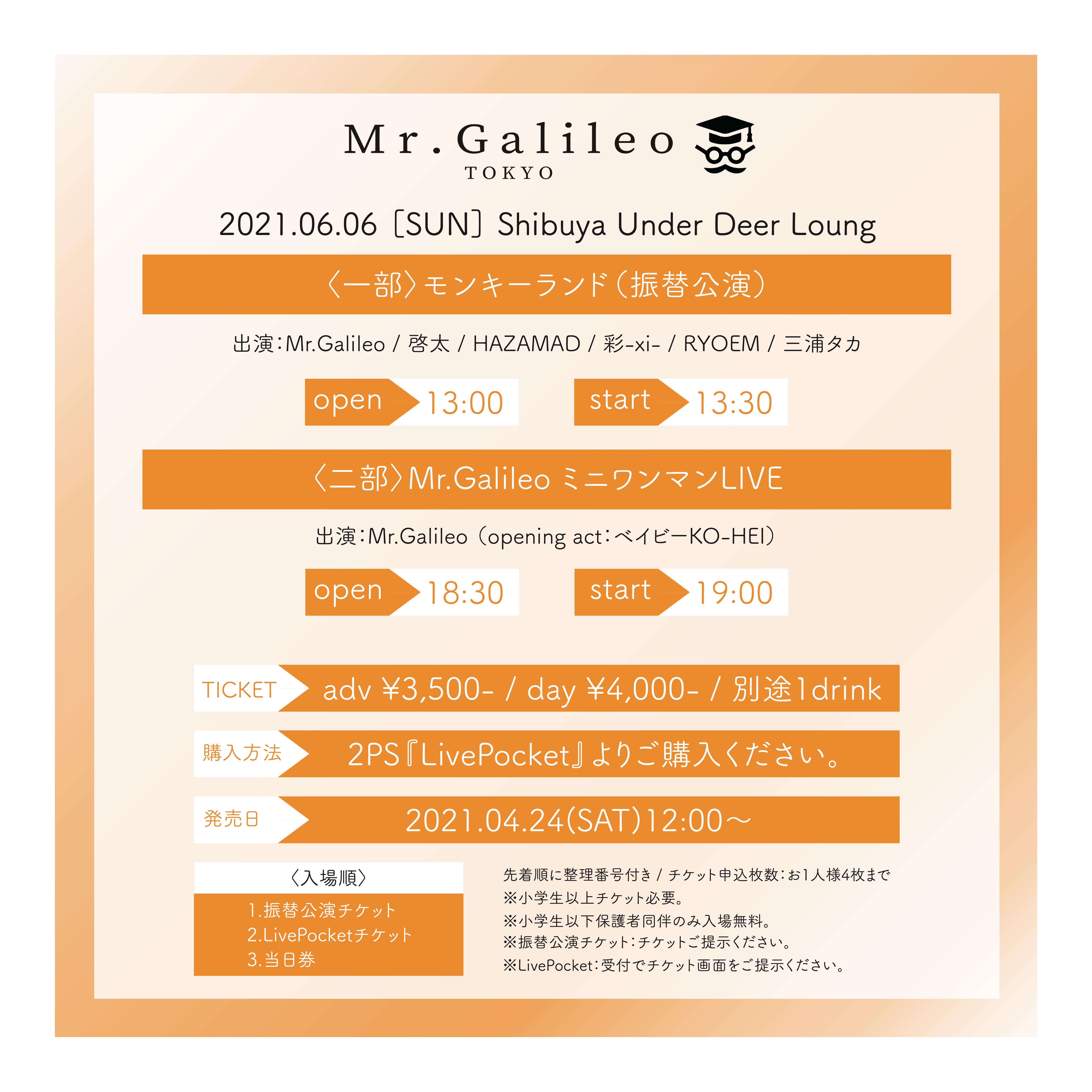 【1部公演】モンキーランド(振替公演) / 【2部公演】Mr.Galileo ワンマンLIVE