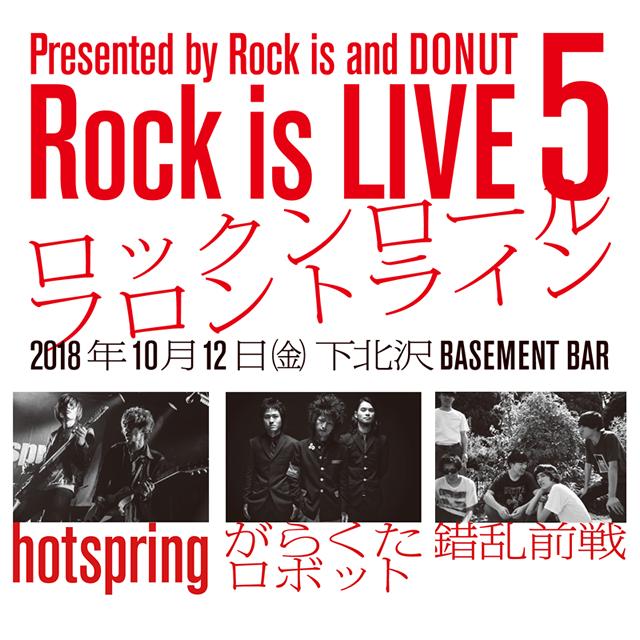 Rock is LIVE 5 「~ロックンロール フロントライン~」