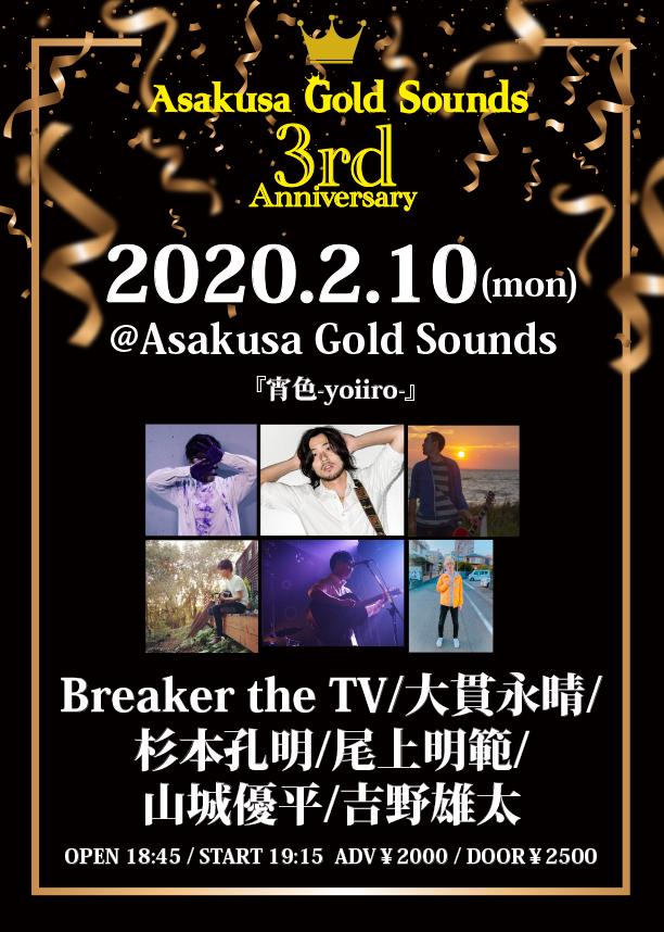 Gold Sounds 3rd Anniversary『宵色-yoiiro-』