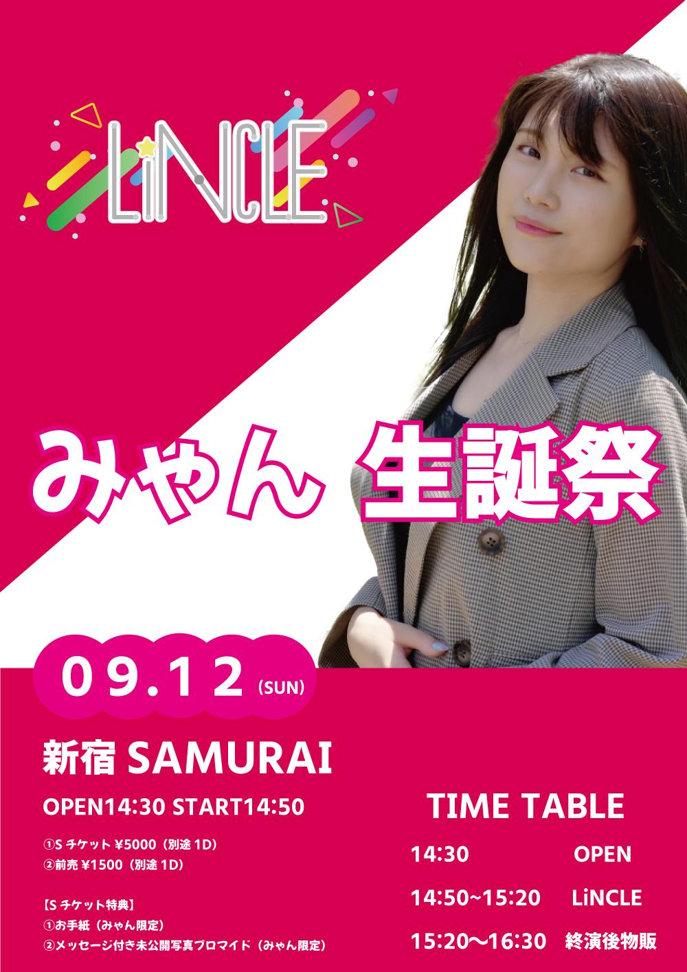 LiNCLE 〜みゃん生誕祭〜
