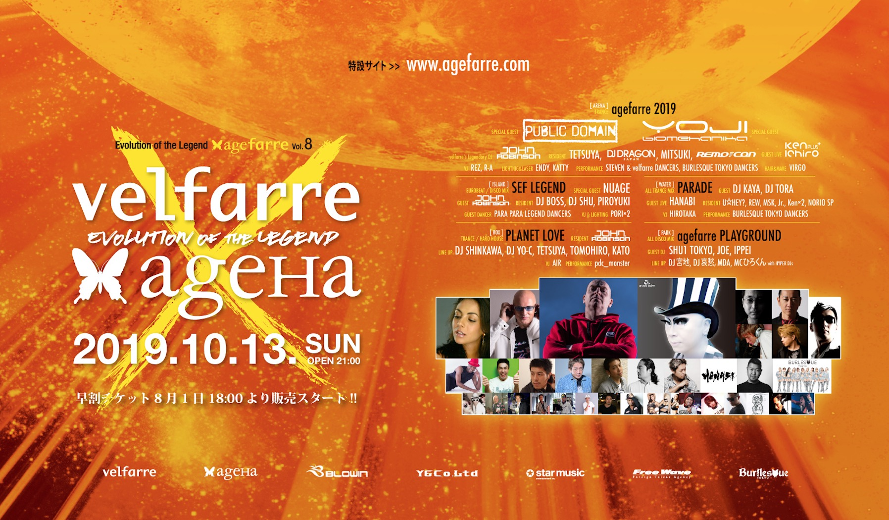 "velfarre × ageHa ""agefarre 2019"" vol.8"