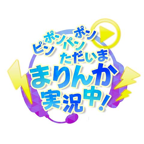 高野麻里佳トークショー ピンポンパンポン ただいま まりんか 実況中!