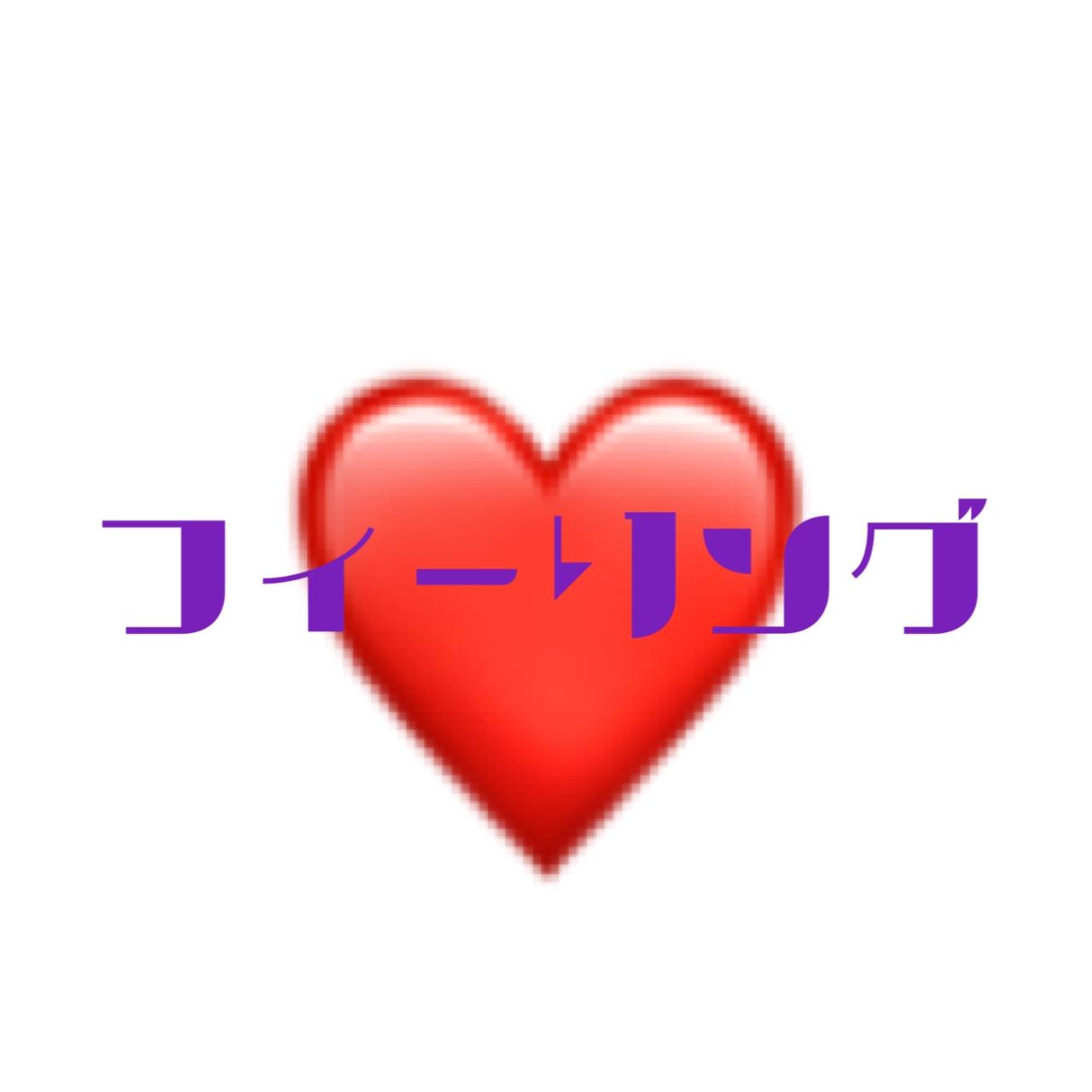 【劇場】2月17日18:45〜フィーリングカップルネタ