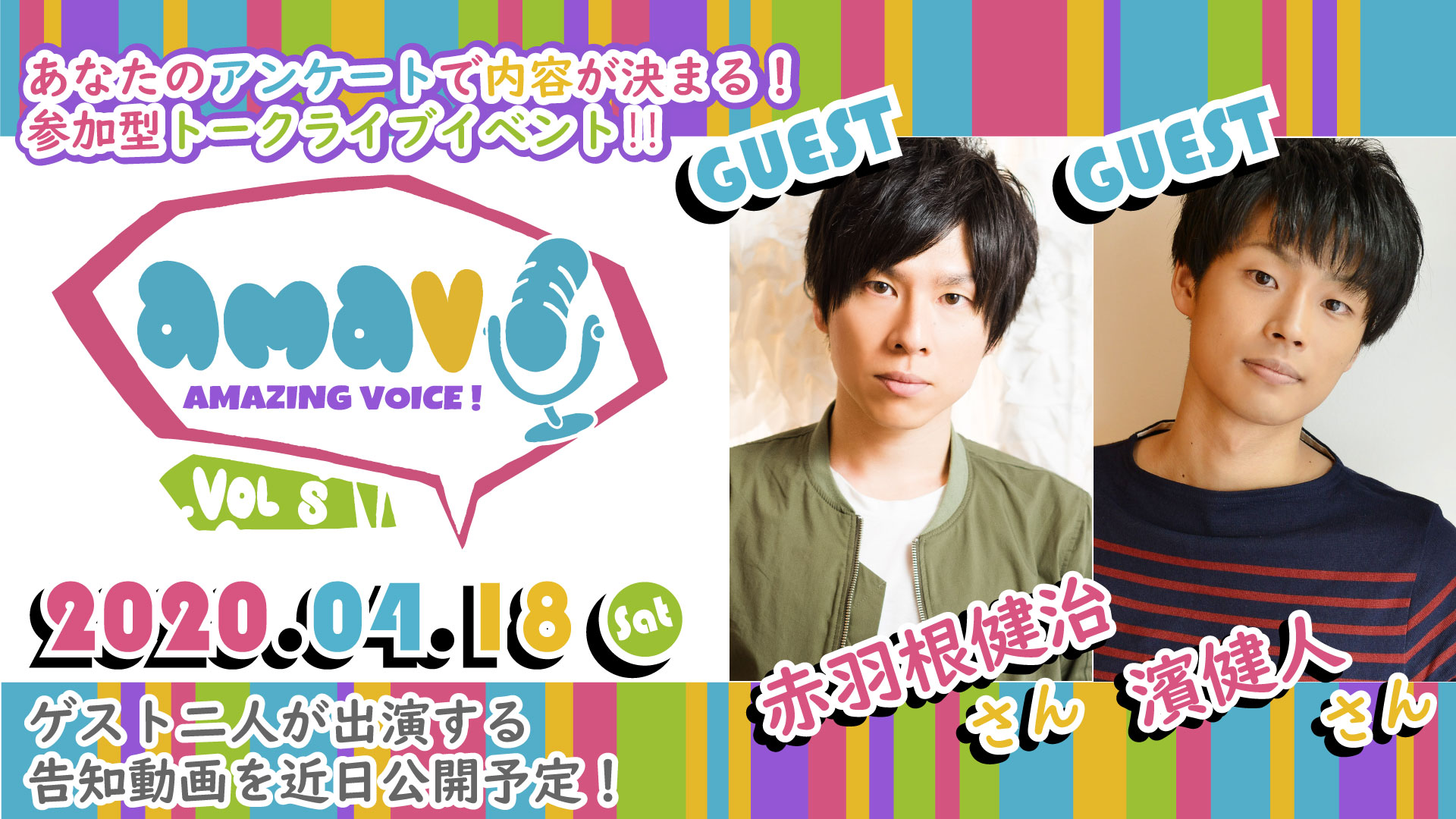 amavo vol.8 【Guest:赤羽根健治さん 濱健人さん】