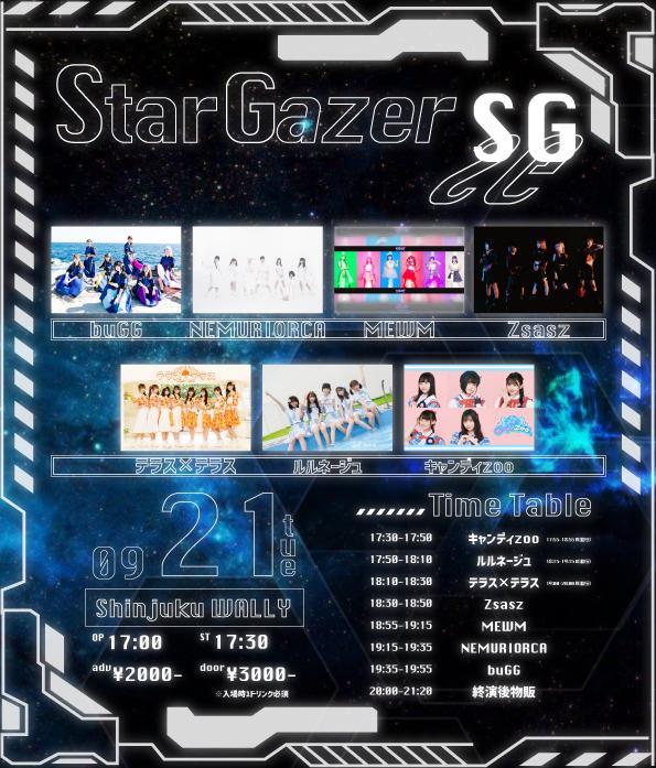 9/21(火) Stargazer -SG-
