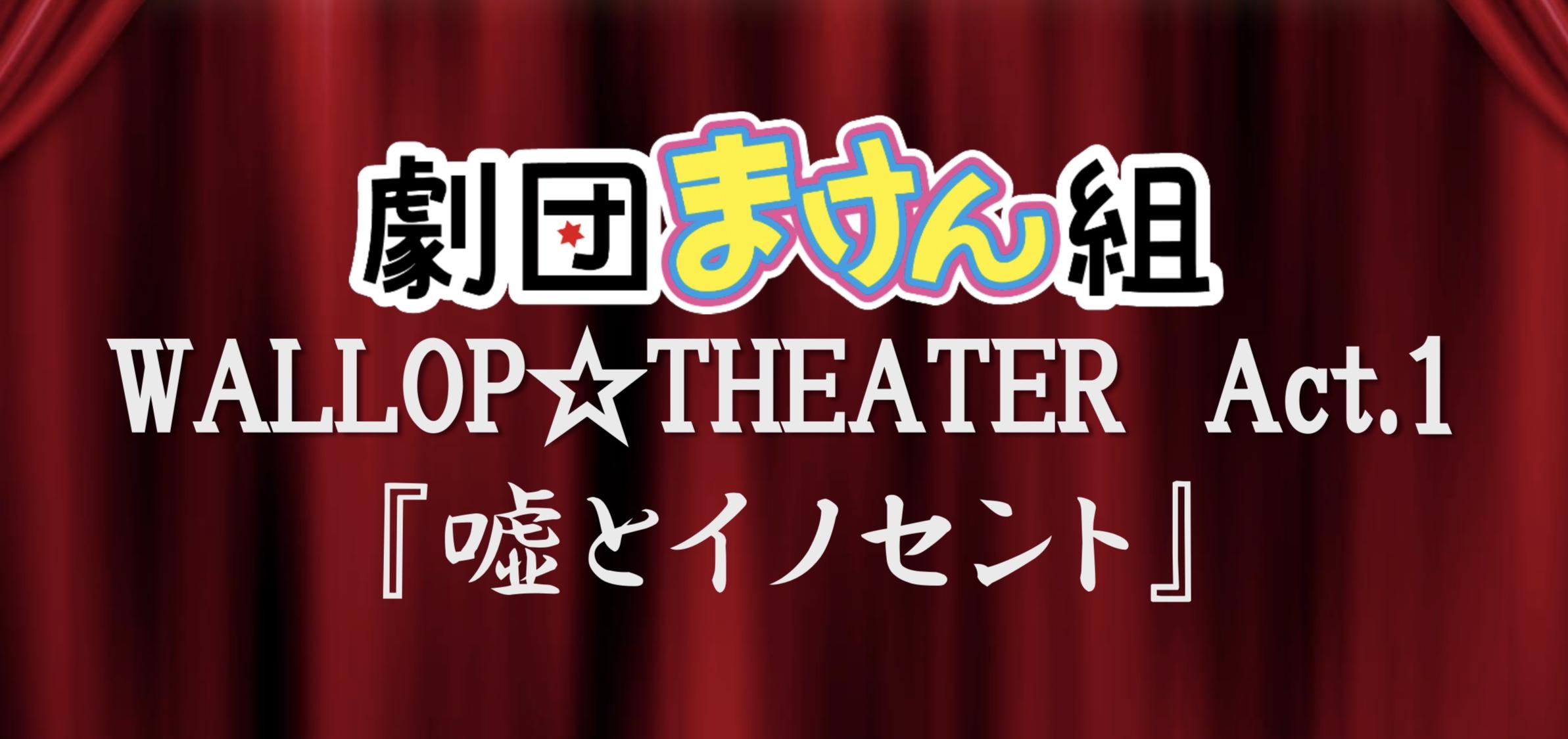 劇団まけん組 WALLOP☆THEATER『嘘とイノセント』