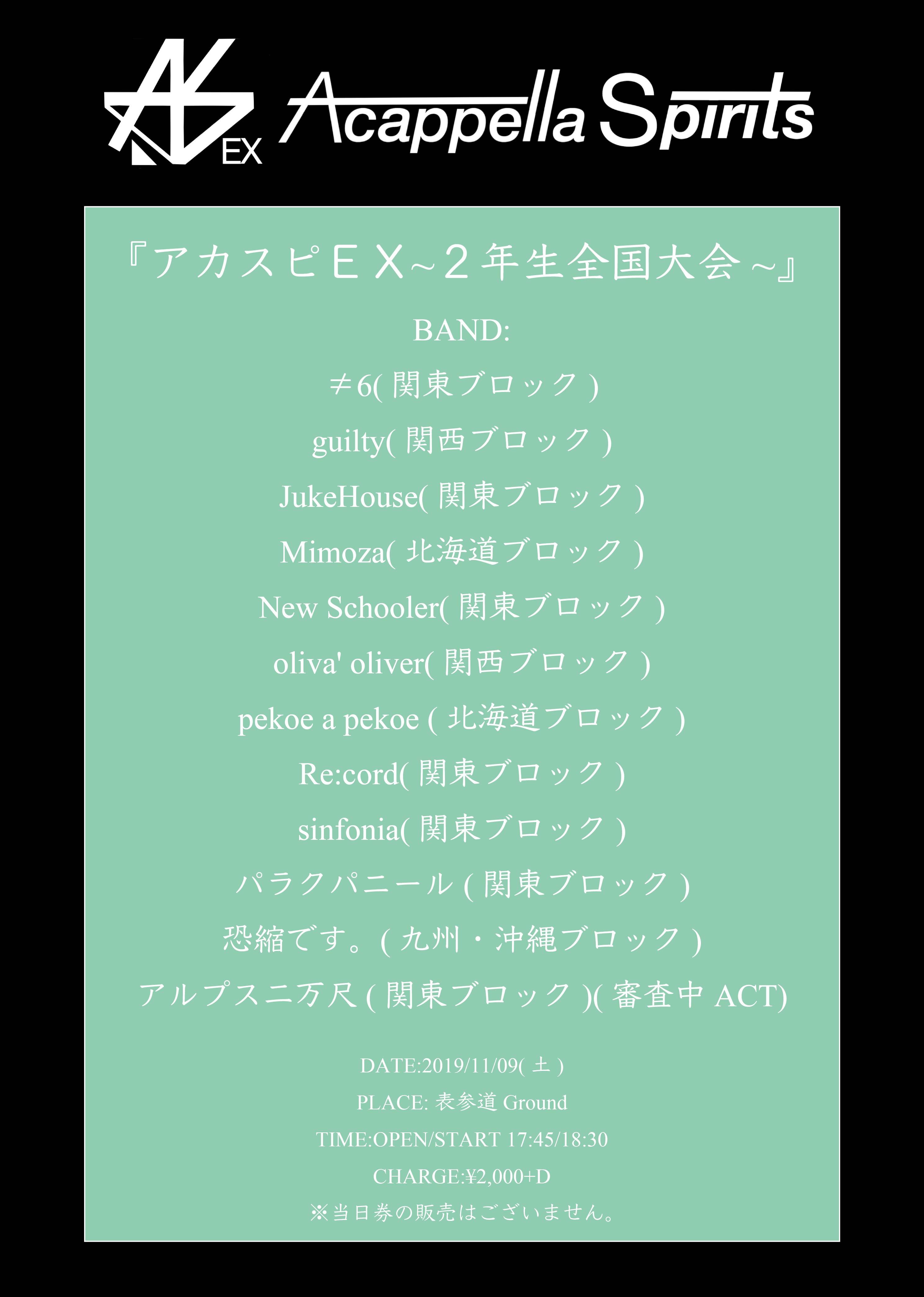 『アカスピEX〜2年生全国大会〜』