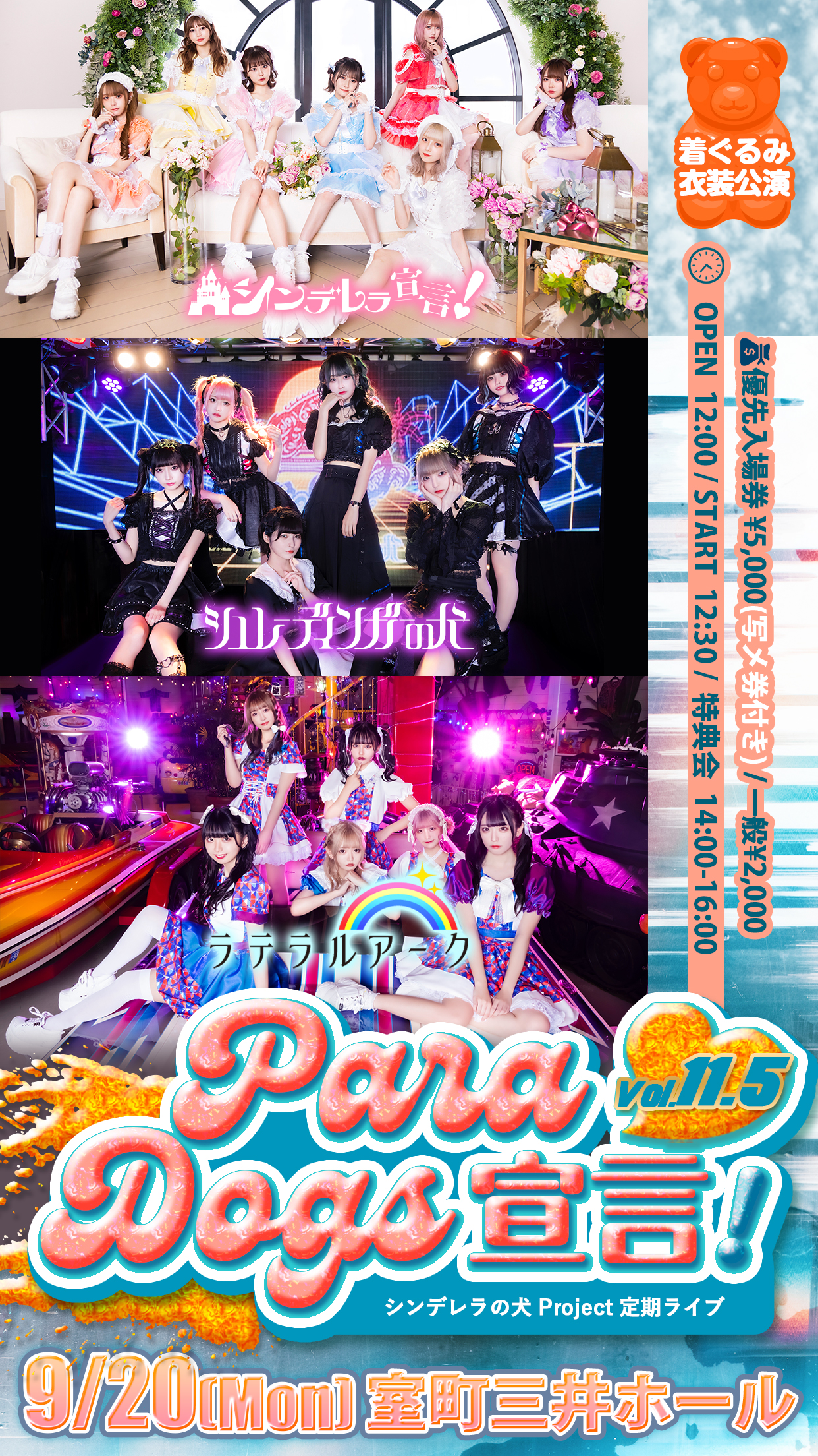 シンデレラの犬 Project 定期ライブ『ParaDogs宣言!』Vol.11.5