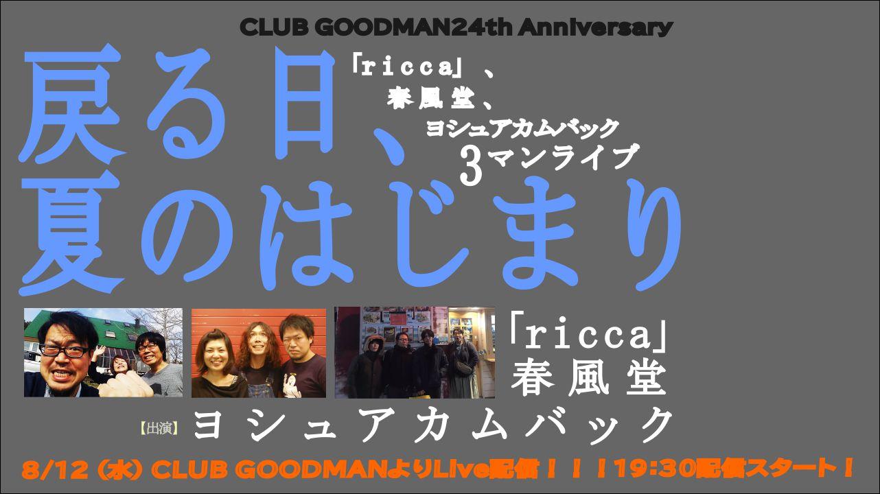 【無観客ライブ配信】CLUB GOODMAN 24th Anniversary< 戻る日、夏のはじまり>