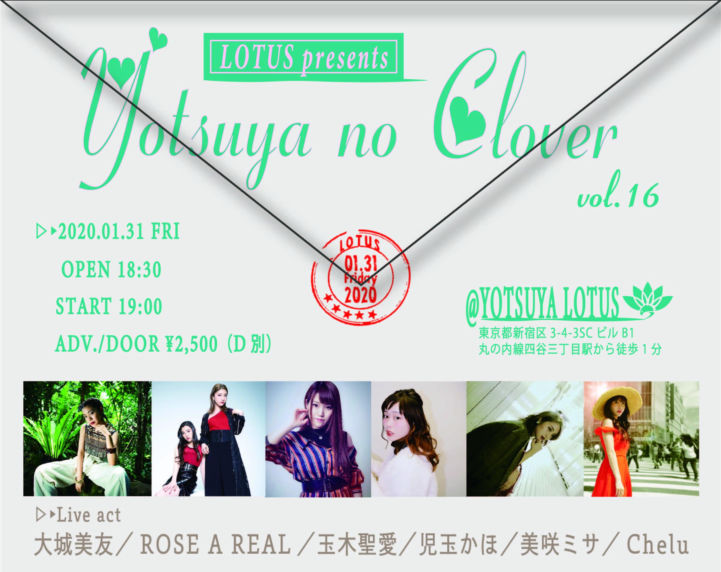 【ROSE A REAL専用】YOTSUYAのクローバー vol.16