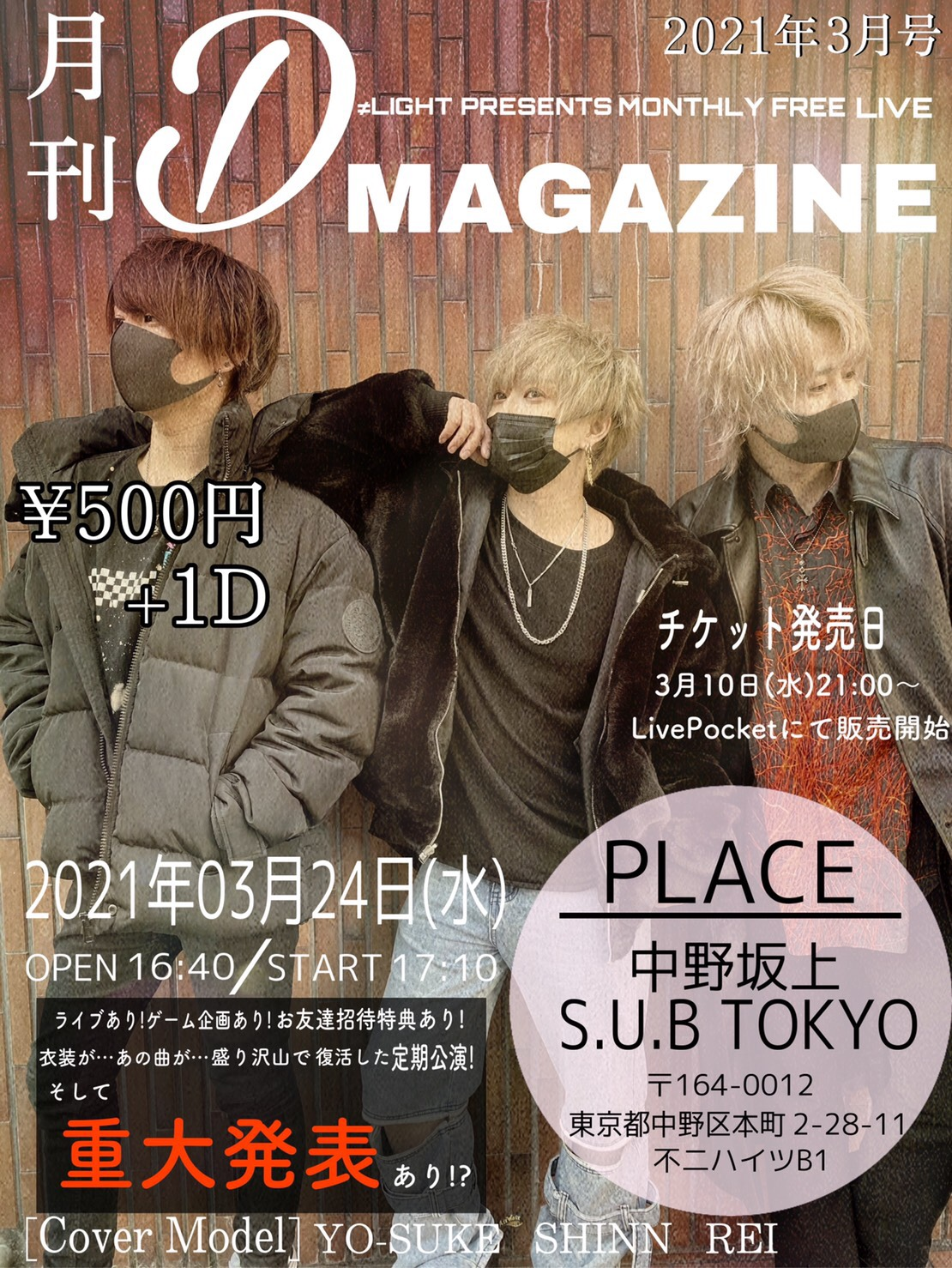 D≠LIGHT PRESENTS MONTHLY FREE LIVE「D MAGAGINE 3月号」