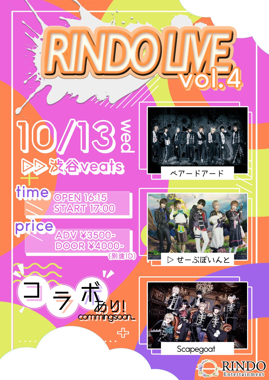 10/13(水)『RINDO LIVE vol.4』