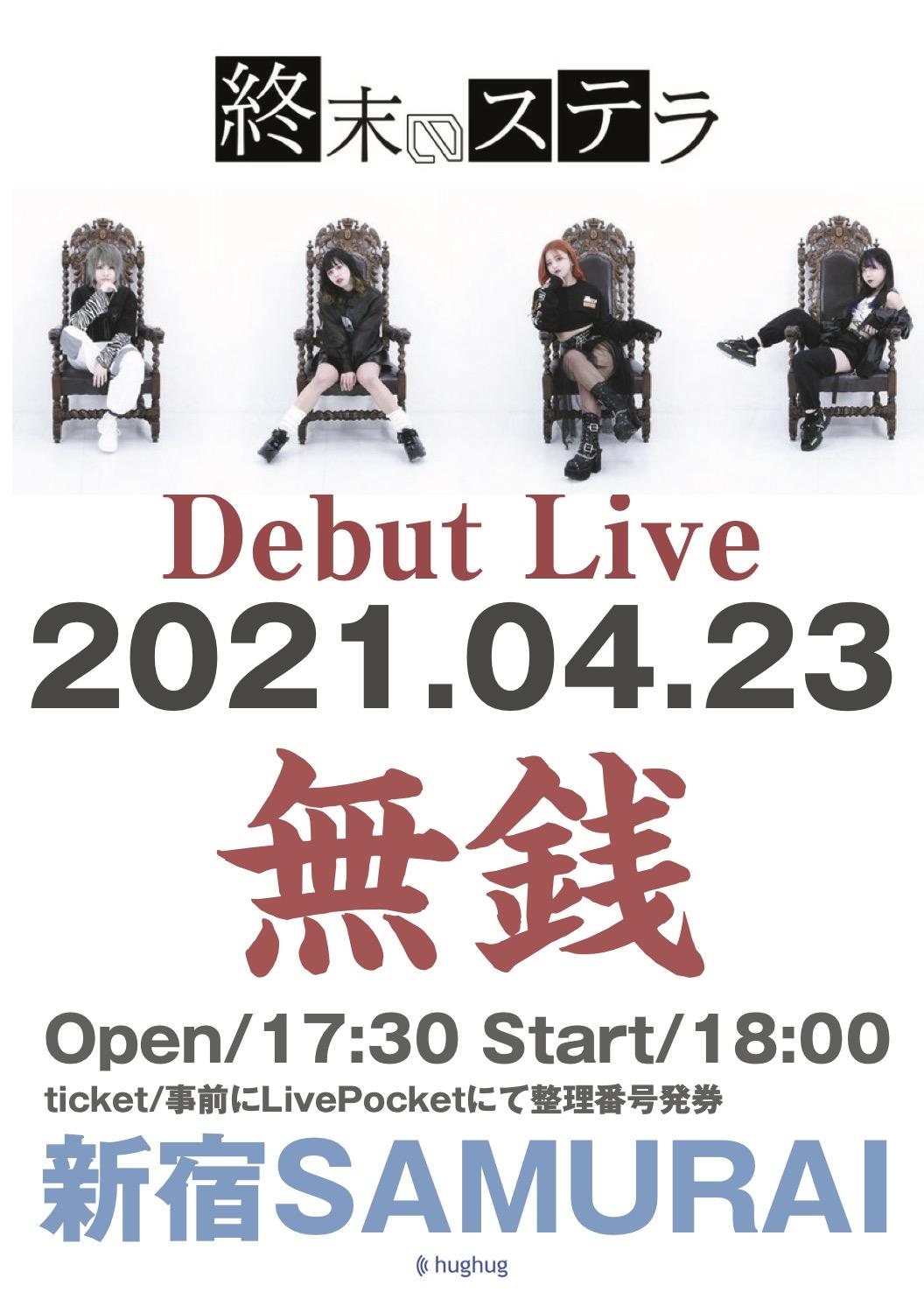 「終末のステラ」無銭お披露目LIVE!