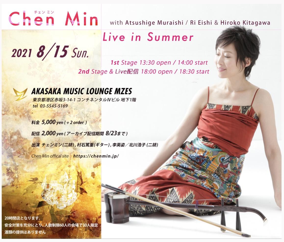 【夜の部】チェンミンライブ in Summer