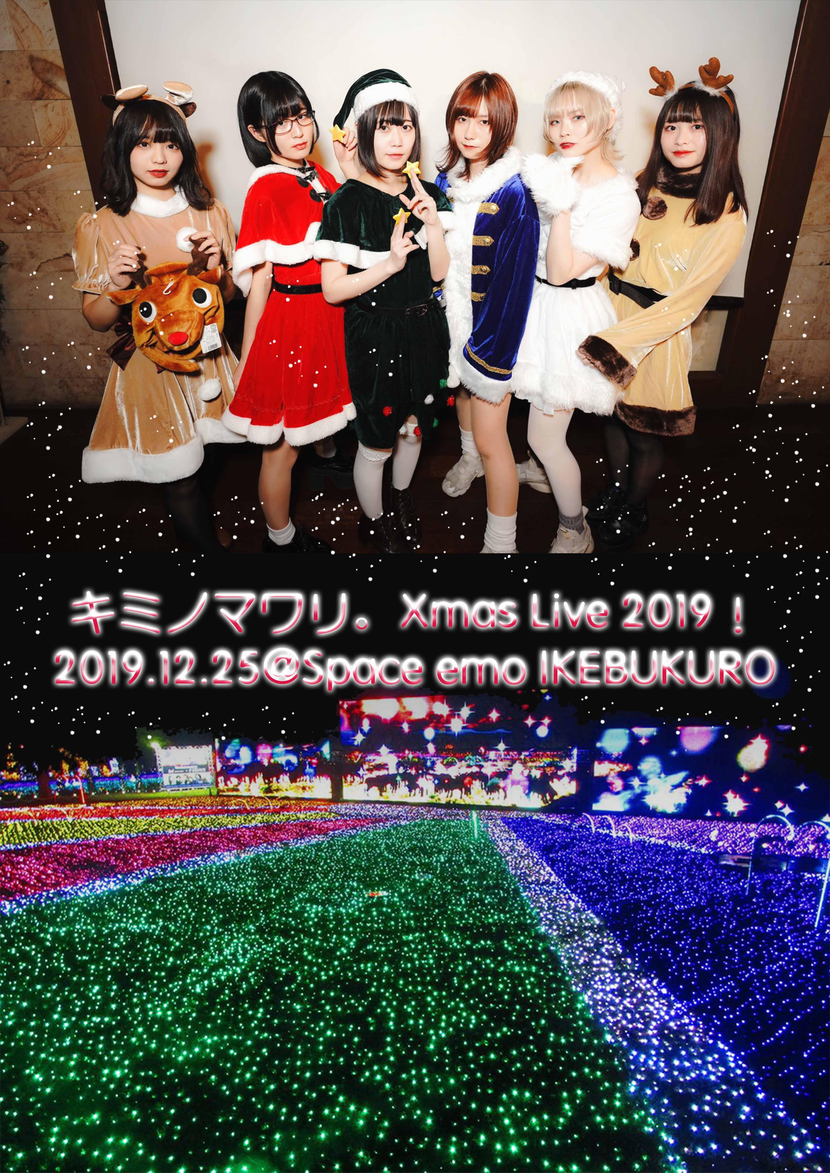 キミノマワリ。Xmas Live 2019 !※12/25(水) 15:00〆切