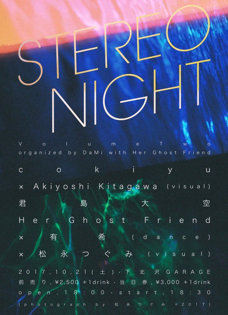 STEREO NIGHT vol.2
