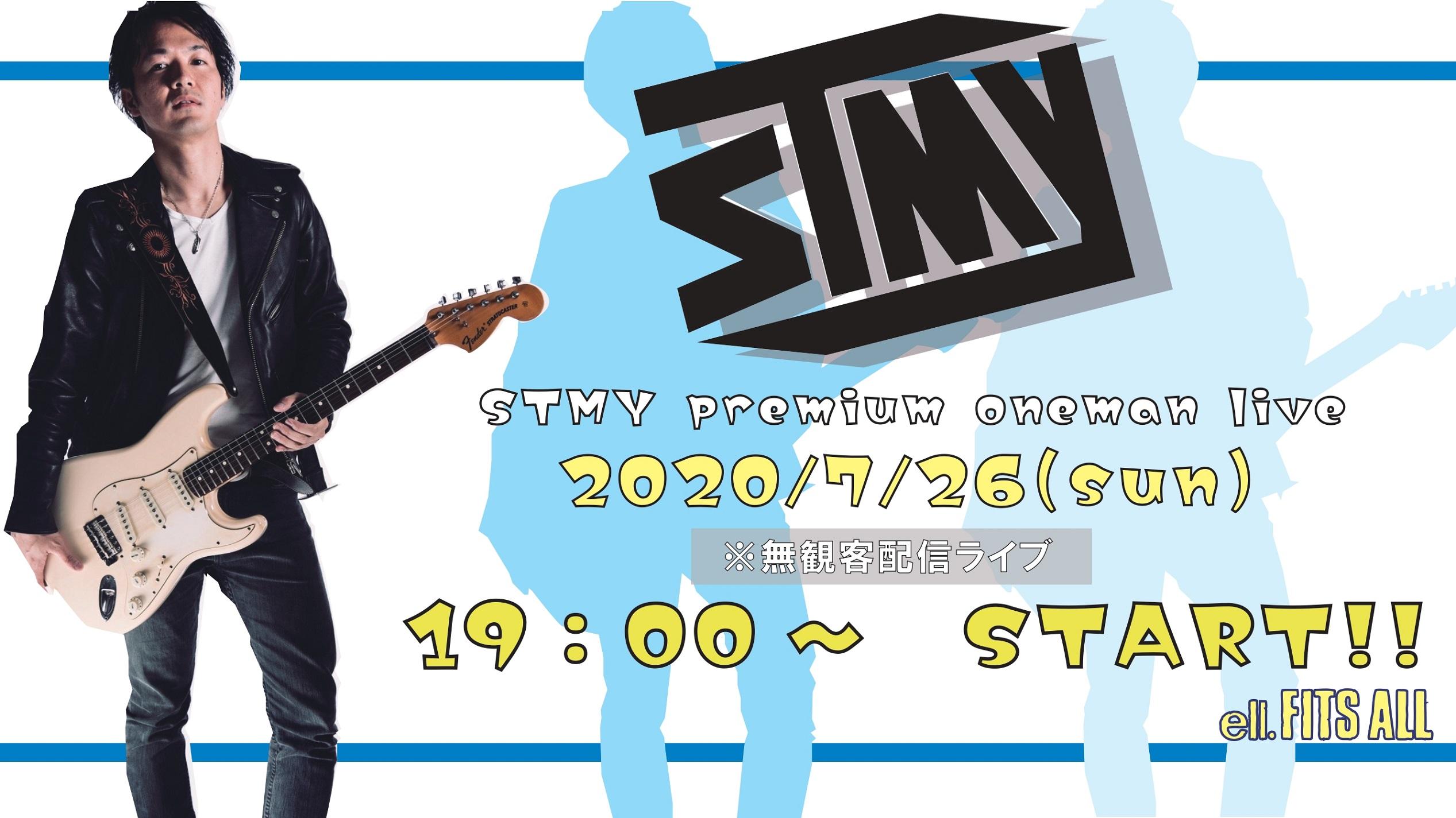 """【無観客配信ライブ】  """"STMY premium oneman live"""""""