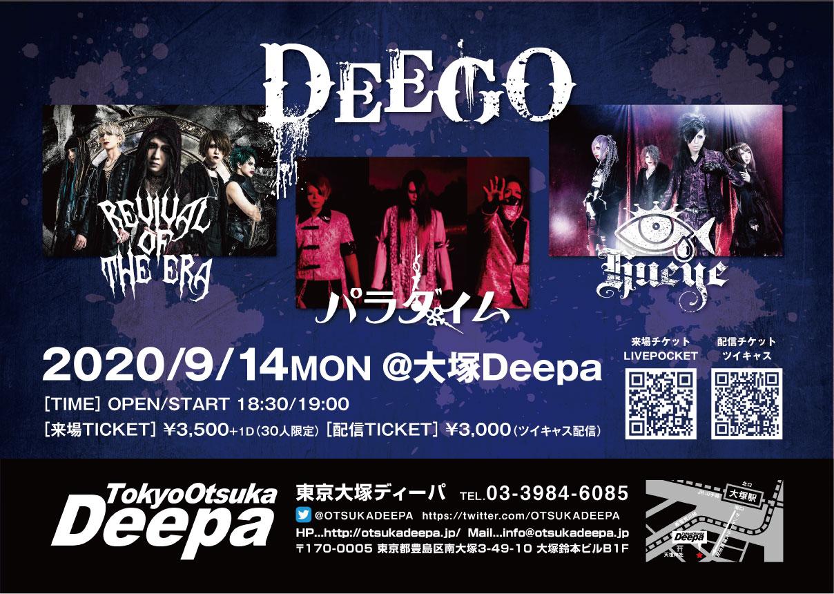 DEEGO ※30名限定来場チケット