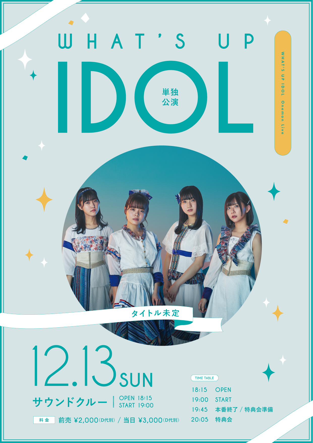 WHAT'S UP IDOL 単独公演