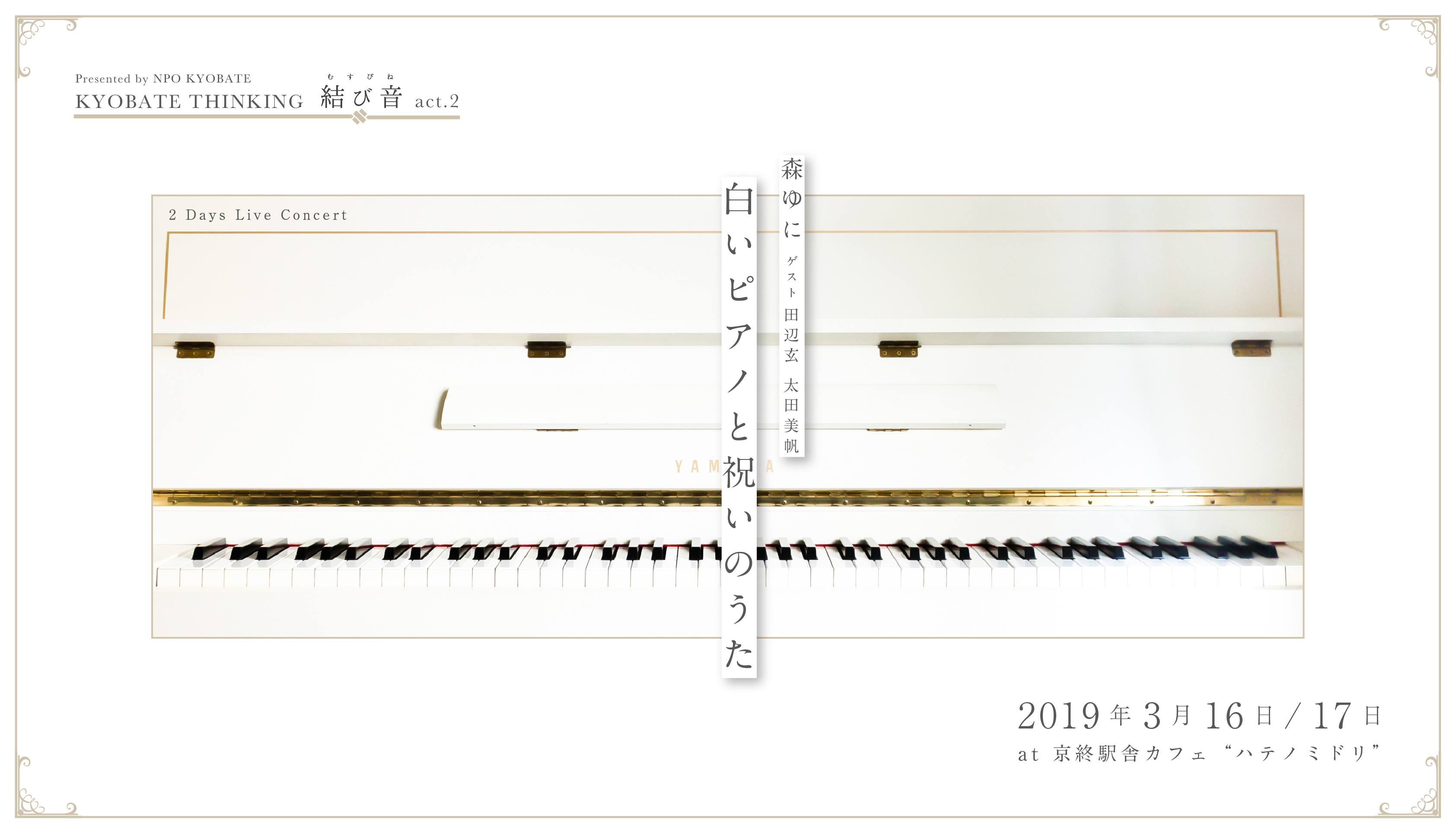 「白いピアノと祝いのうた」2019_03_16
