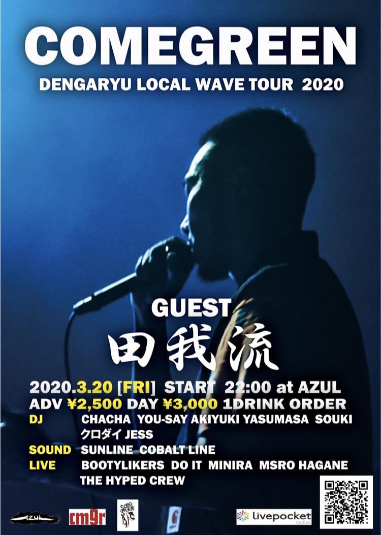 COMEGREEN  DENGARYU LOCAL WAVE TOUR 2020 IN OITA
