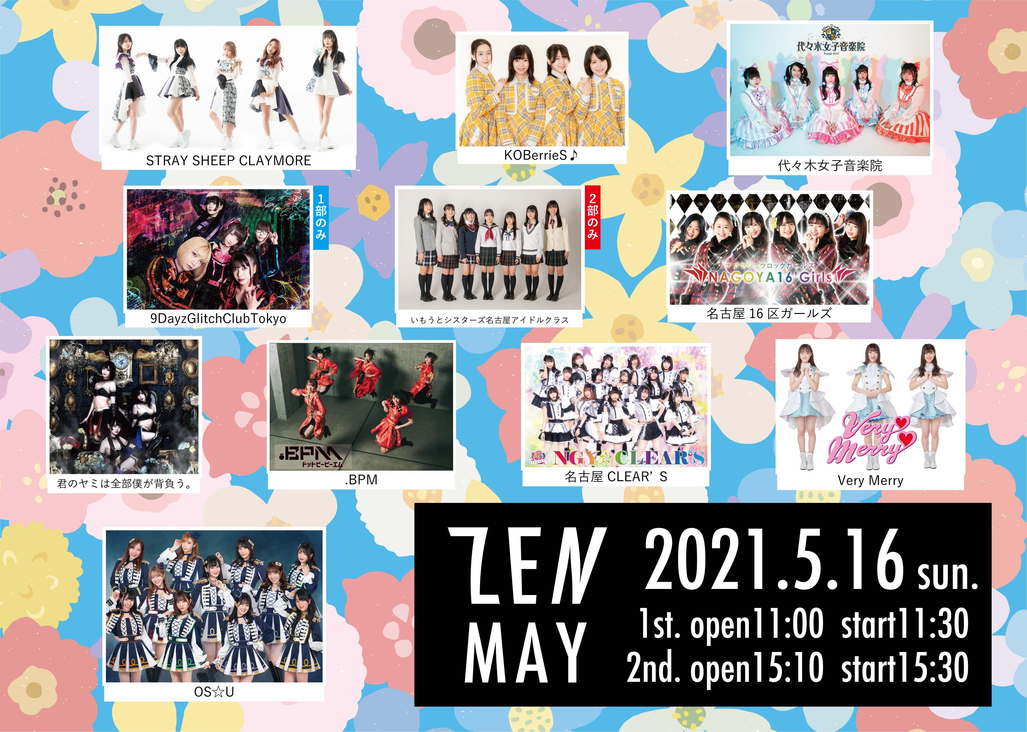 『ZEN MAY vol.1』 名古屋X-HALL-ZEN-で開催するアイドルライブ!