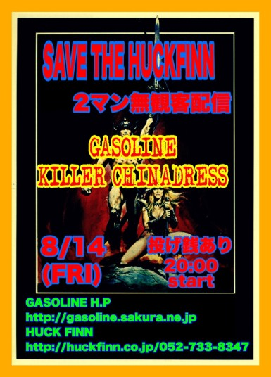 GASOLINE / KILLER CHINADRESS 配信ライブ
