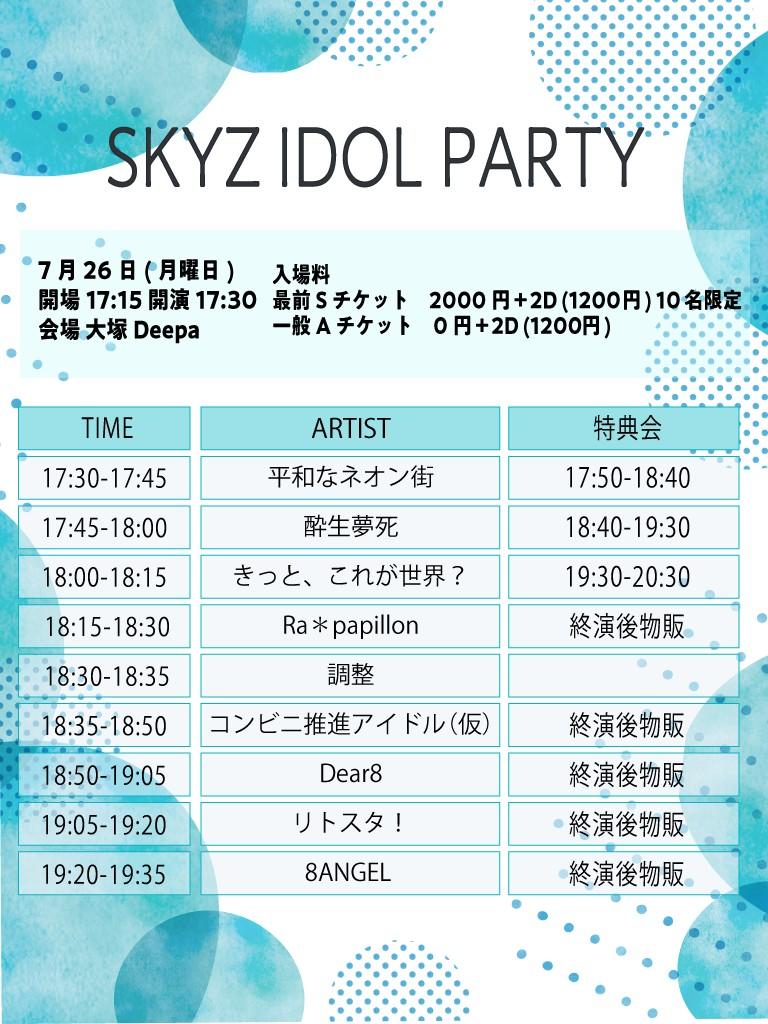 SKYZ 無銭IDOL PARTY