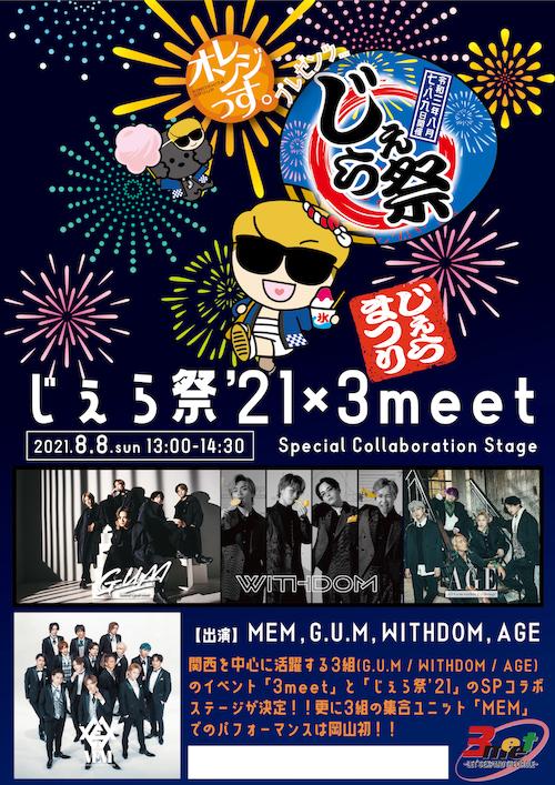 『じぇら祭'21 × 3meet 〜Special Collaboration Stage〜』