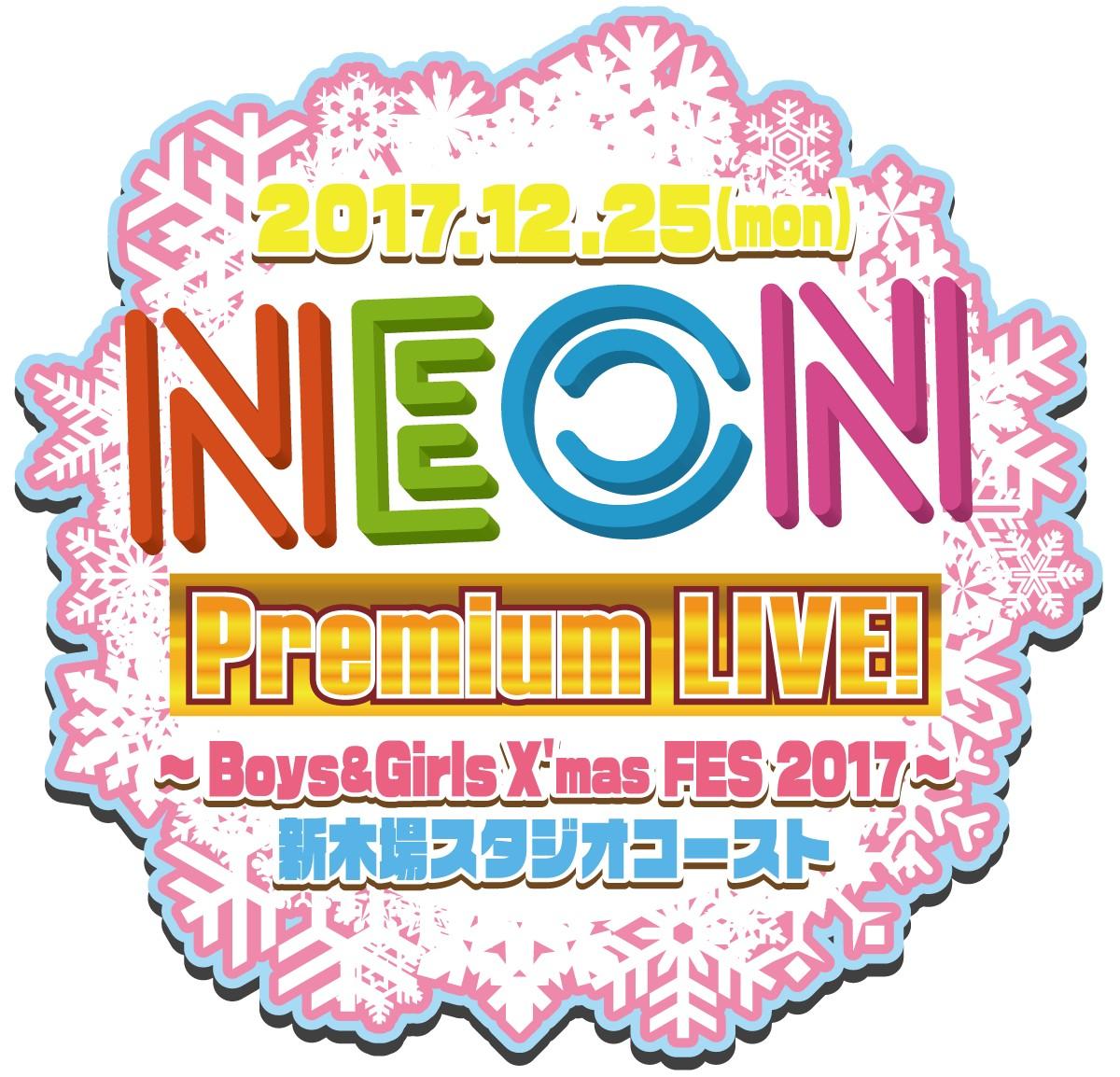 2017年12月25日(月) 『NEON Premium LIVE! ~Boys&Girls X'mas FES 2017~』